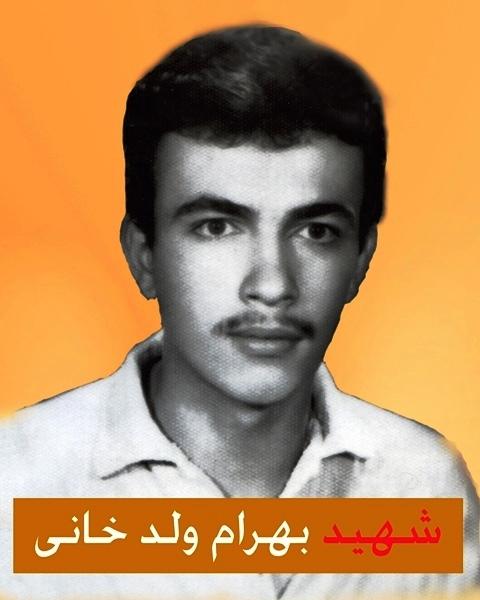 شهید بهرام ولدخانی