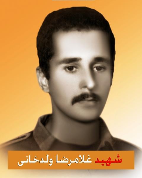 شهید غلامرضا ولدخانی