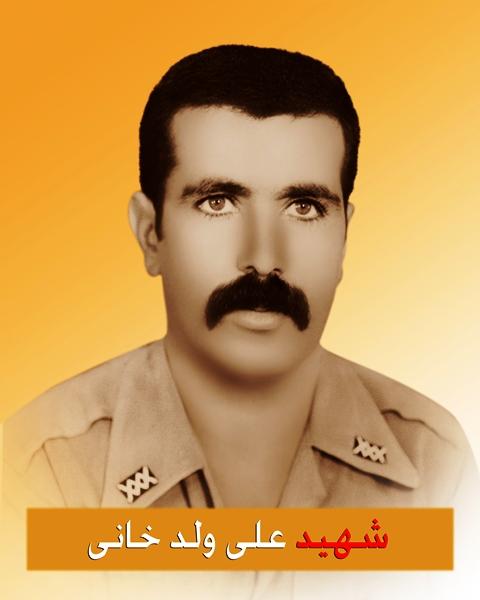 شهید علی ولدخانی