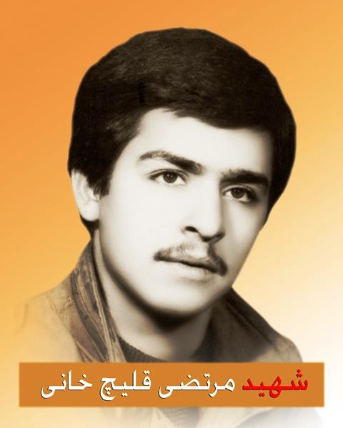 شهید مرتضی قلیچ خانی
