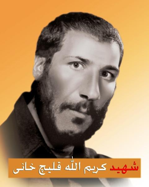 شهید کریم الله قلیچ خانی