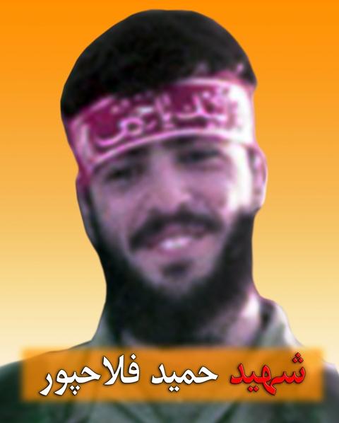 شهید حمید فلاحپور