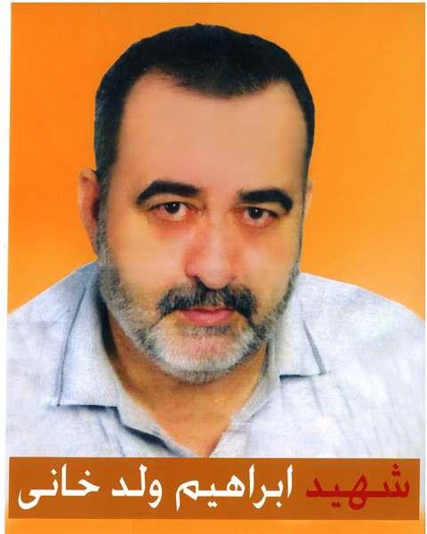 شهید ابراهیم ولدخانی