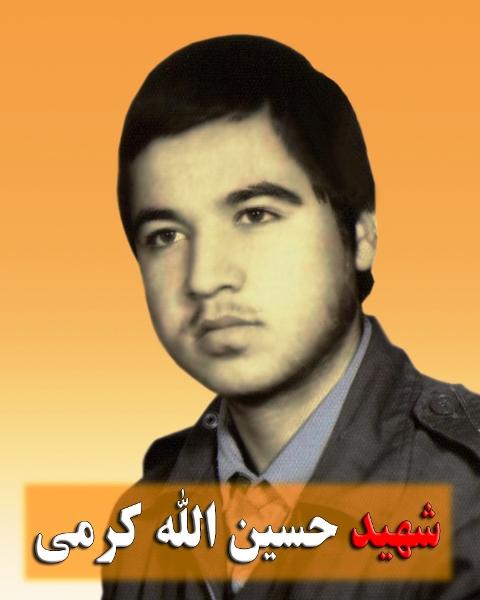 شهید حسین الله کرمی