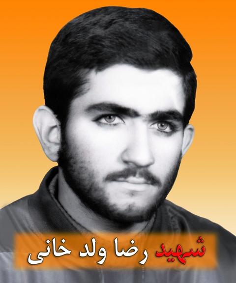 شهید رضا ولدخانی