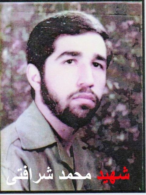 شهید محمد شرافتی