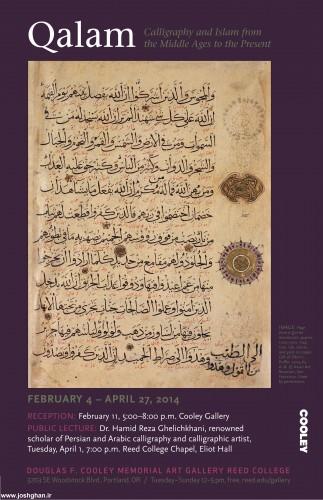 Qalam-POSTER copy